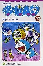 机器猫哆啦A梦(42)