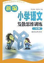 新编小学语文发散思维训练  一年级