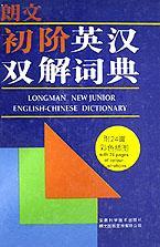朗文初阶英汉双解词典