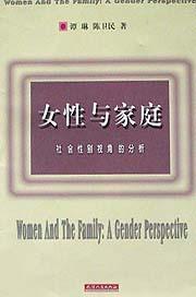 女性与家庭