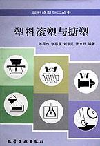 塑料滚塑与搪塑/塑料成型加工丛书