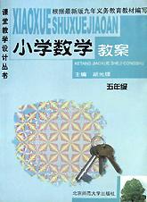 小学数学教案(5年级)/课堂教学设计丛书