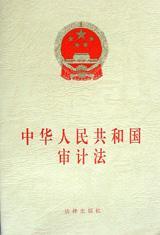 中华人民共和国审计法