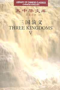 三国演义(全5卷)