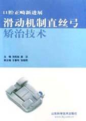 滑动机制直丝弓矫治技术