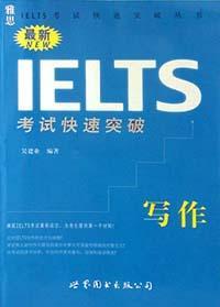 最新IELTS考试快速突破・写作