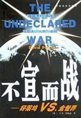不宣而战:好莱坞VS.全世界 - kindle178