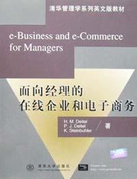 面向经理的在线企业和电子商务