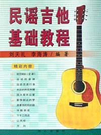 民谣吉他基础教程