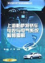 上海帕萨特轿车电控与电气系统检修图解