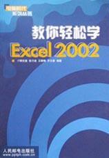 教你轻松学Excel 2002