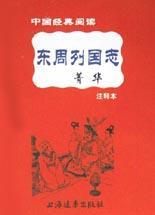 东周列国志菁华(注释本)