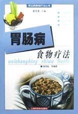 胃肠病食物疗法