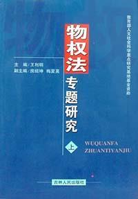 物权法专题研究(上、下)