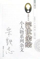 浮世杂绘小人物系列杂文  瞻顾文丛第三辑
