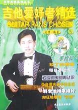 吉他爱好者精选2