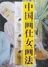 中国画仕女画法