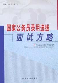 国家公务员录用选拔面试方略