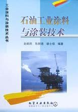 石油工业涂料与涂装技术