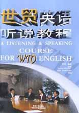 世贸英语听说教程