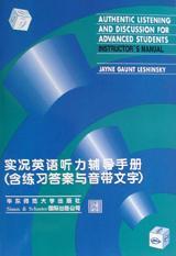实况英语听力辅导手册(含练习答案与音带文字)