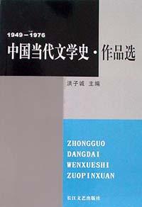 中国当代文学史·作品选 1949-1976