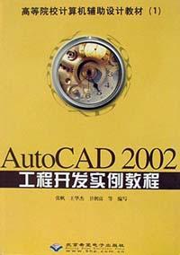 AutoCAD 2002工程开发实例教程