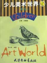 少儿美术世界·素描