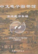 家庭藏书集锦(升级版)