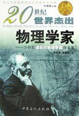20世纪世界杰出物理学家