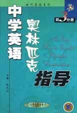中学英语奥林匹克指导(初3分册)