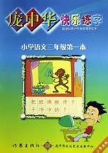 小学语文(3年级第1本)