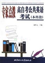 专家点拨高自考公共英语考试(本科段)
