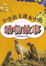 小学语文课本中的动物故事