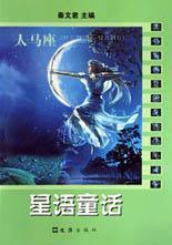 星语童话(共12册)