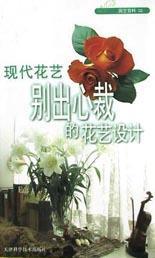 园艺百科02  现代花艺别出心裁的花艺设计
