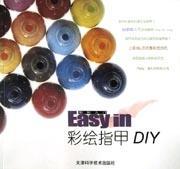 彩绘指甲DIY