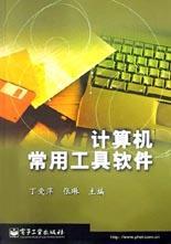 计算机常用工具软件