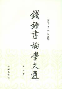 钱钟书论学文选(第六卷)