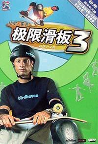 极限滑板3(简体中文版)