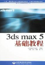 3ds max 5基础教程