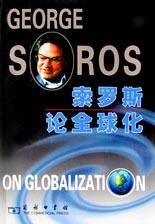 索罗斯论全球化