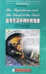 轻松读经典丛书:信号员及审判时的鬼魂(三级)