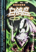 白鸽岛-上海美术电影制片厂漫画系列丛书(8)