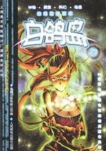 白鸽岛-上海美术电影制片厂漫画系列丛书(2)