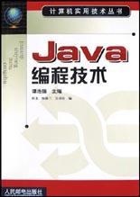Java编程技术