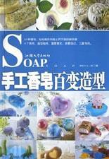 迷恋手工香皂
