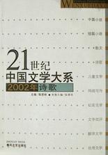 2002年诗歌