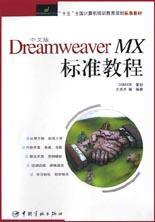 中文Dreamweaver MX标准教程