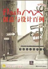 Flash MX创意与设计百例(附光盘)